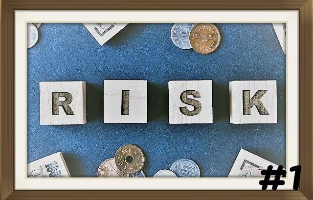 不動産投資のリスク #1