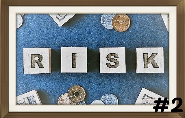 不動産投資のリスク #2