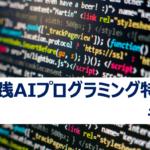 実践型AIプログラミング特講 python #4