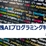 実践型AIプログラミング特講 環境構築編 #5