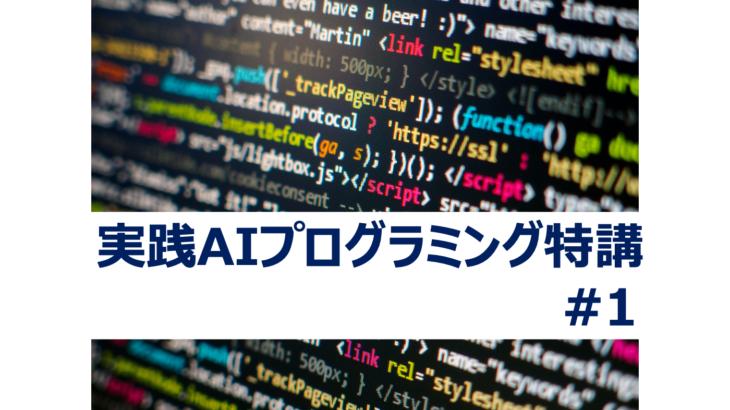 実践型AIプログラミング特講 python #1