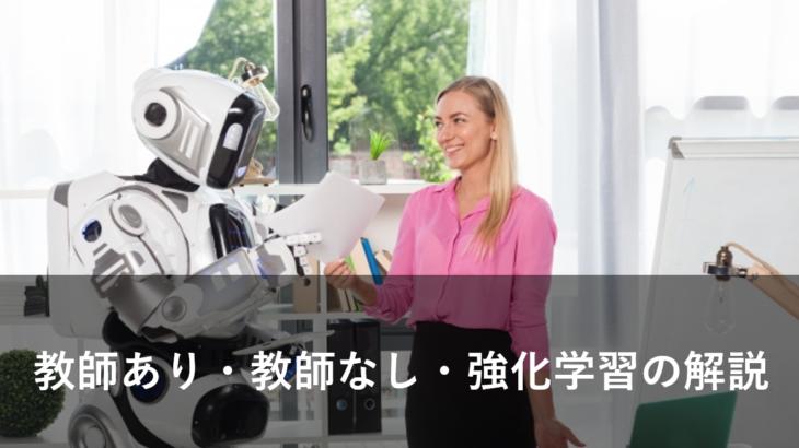 AI関連の知識を深める【教師あり・教師無し・強化学習】