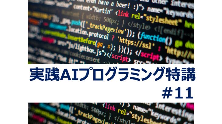 実践型AIプログラミング特講 #11