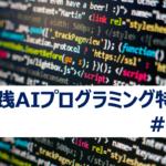実践型AIプログラミング特講 #12
