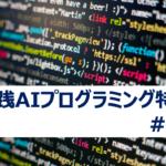実践型AIプログラミング特講 #13