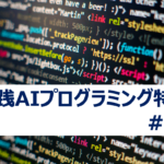 実践型AIプログラミング特講#15