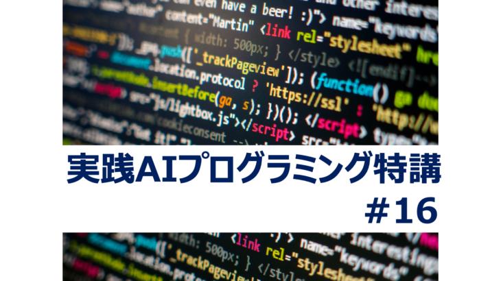 実践型AIプログラミング特講#16