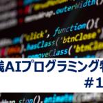 実践型AIプログラミング特講#17 映像認識編