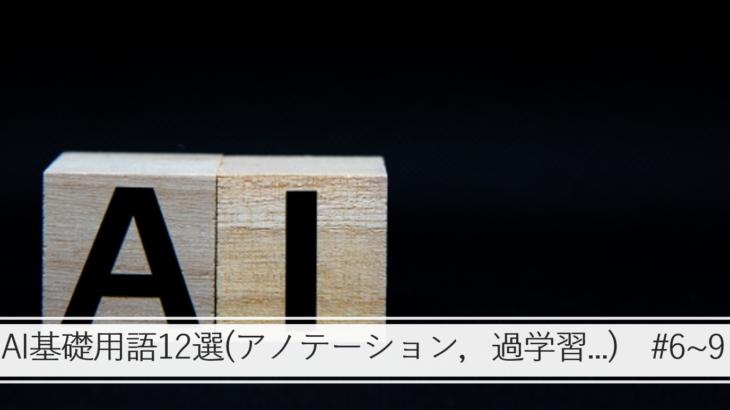 AI基礎用語12選(アノテーション,過学習…) あなたはいくつ知ってる?#6~9