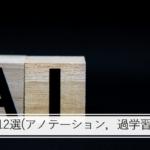 AI基礎用語12選(アノテーション,過学習…) あなたはいくつ知ってる?#10~12