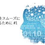 「AI作成の流れ」を把握、「AI企画」をスムーズに進行させるために