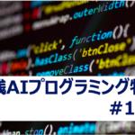 実践型AIプログラミング特講#18