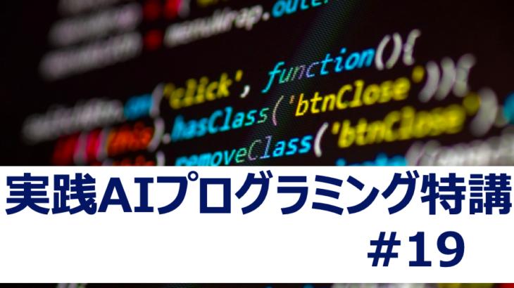 実践型AIプログラミング特講#19
