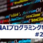 実践型AIプログラミング特講#21