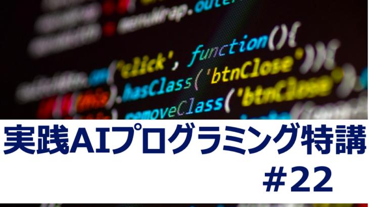 実践型AIプログラミング特講#22