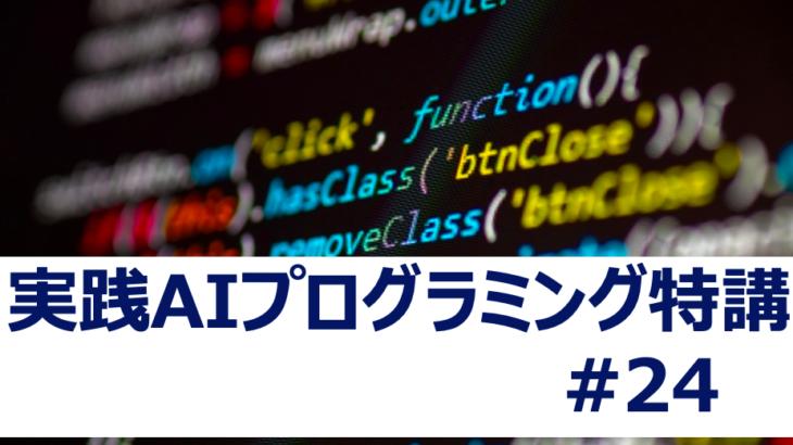 実践型AIプログラミング特講#24