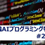 実践型AIプログラミング特講#27