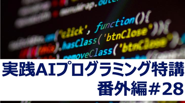 実践型AIプログラミング特講 番外編appleが提唱するデジタル教育とは#28
