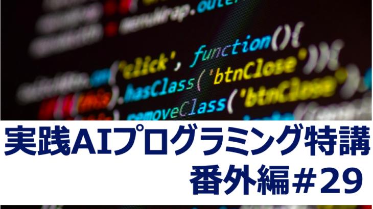 実践型AIプログラミング特講 番外編appleが提唱するデジタル教育とは#29
