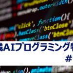 実践型AIプログラミング特講 openCVについてチュートリアルその1  #30
