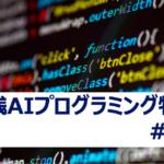 実践型AIプログラミング特講 kerasについてチュートリアルその2 #33