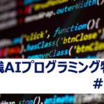 実践型AIプログラミング特講 karasについてチュートリアルその1 #32