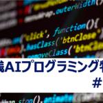 実践型AIプログラミング特講 ニューラルネットワークについて その3 #38