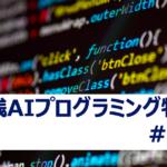 実践型AIプログラミング特講  最終章その1 #40