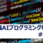 実践型AIプログラミング特講 最終章その5 #44